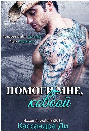 Секс ковбой pdf