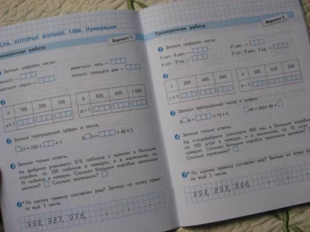 Ответы по математике задачи 4 класса 1 части т м чеботаревская