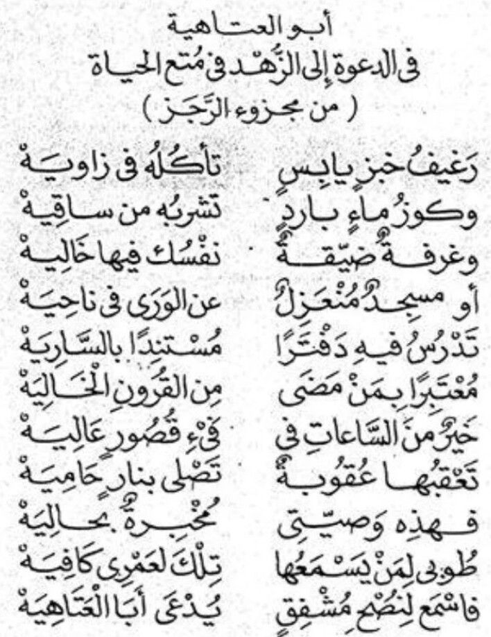 Foursquare Arabic Quotes Beautiful Arabic Words Wisdom Quotes