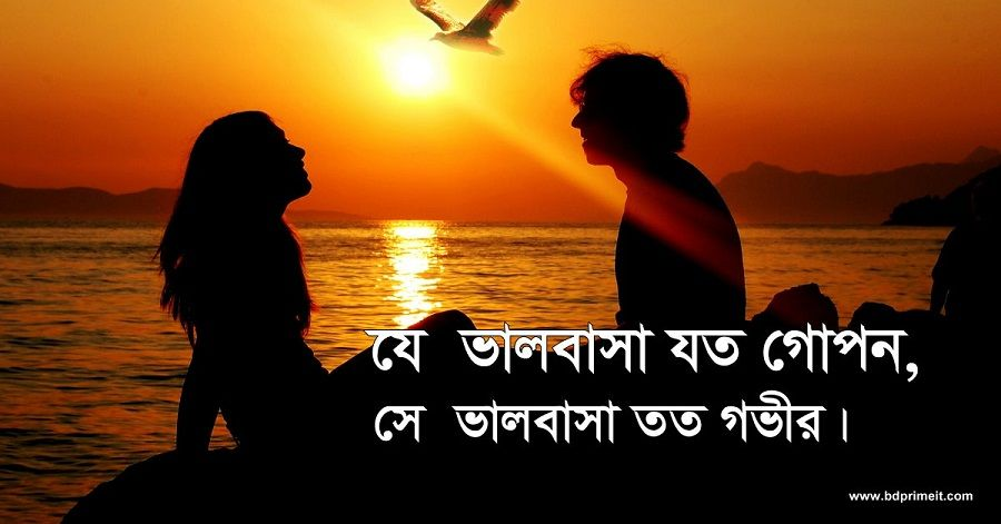 Bangla romantic love sms for wife