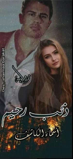 رواية ذئب رحيم أسماء الكاشف Movie Posters Movies Poster