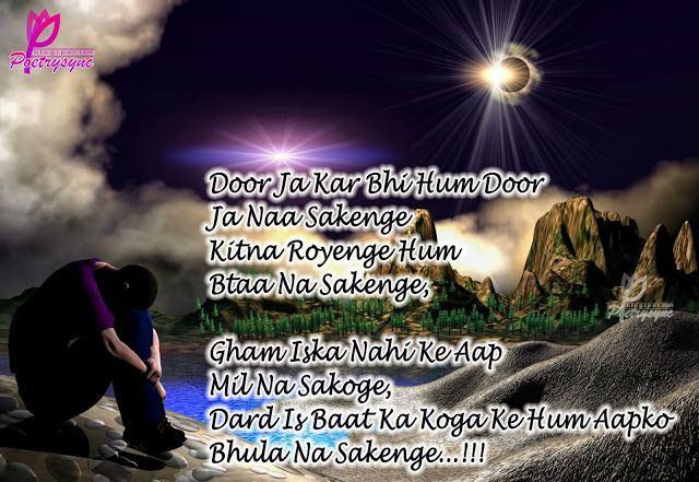 Poetry Love Shayari Sms In Hindi With Lovely Images Urdu Poetry