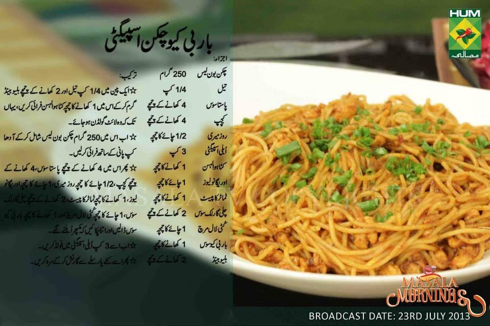 Bbq Chicken Spaghetti Pakistani Recipes Pasta Recipes Chef