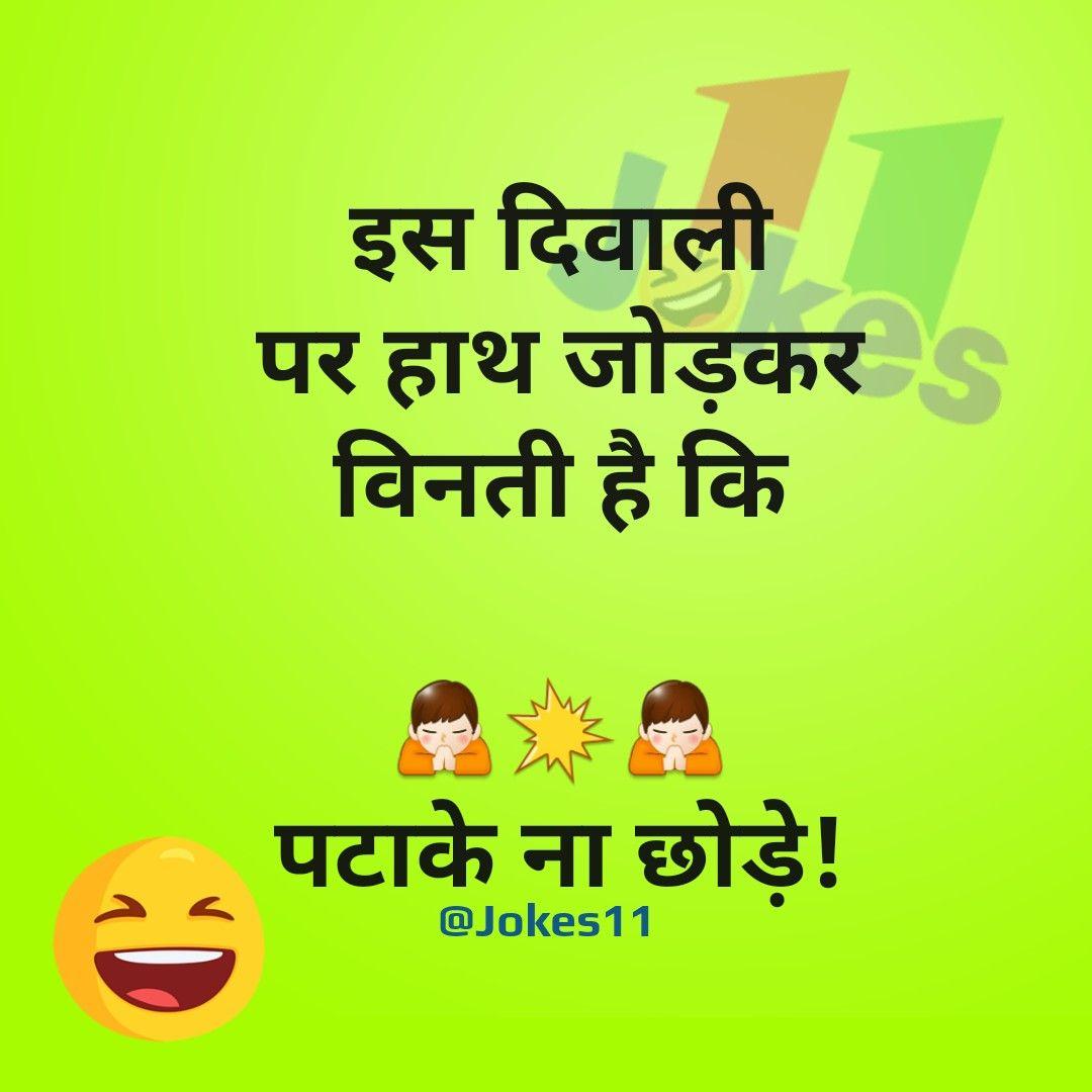 Diwali Jokes In Hindi Funny Status Quotes Funny Status Quotes Very Funny Jokes Funny Statuses