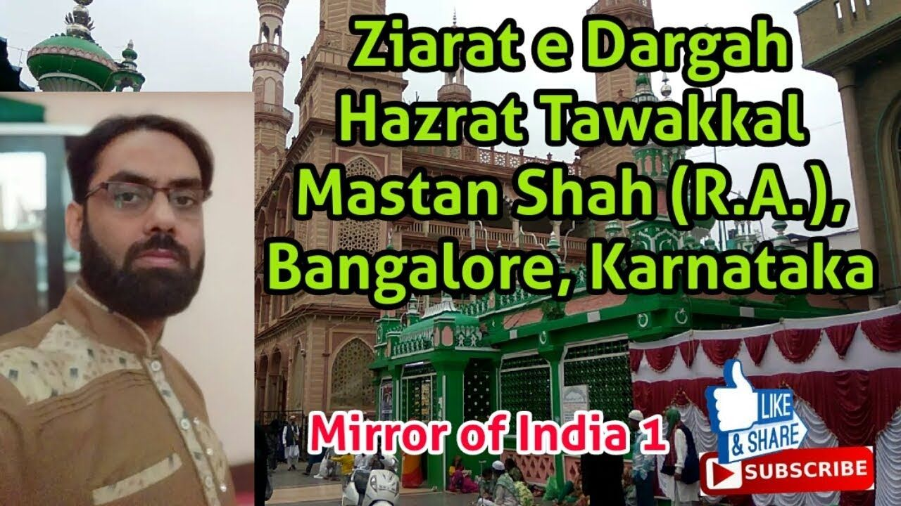 Ziarat e Dargah Hazrat Tawakkal Mastan Shah (R.A