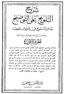 كتاب الصناعتين الكتابة والشعر ابو هلال العسكري ط صبيح Pdf Bullet Journal Journal