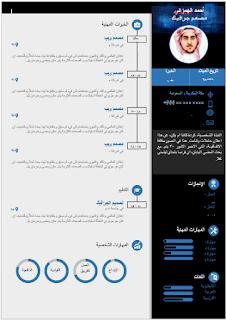 Arabic Cv Word Arabic Cv Pdf Arabic Cv Example Arabic Cv Sample Doc Arabic Cv Template Doc Ara Free Resume Template Word Free Cv Template Word Cv Template Word