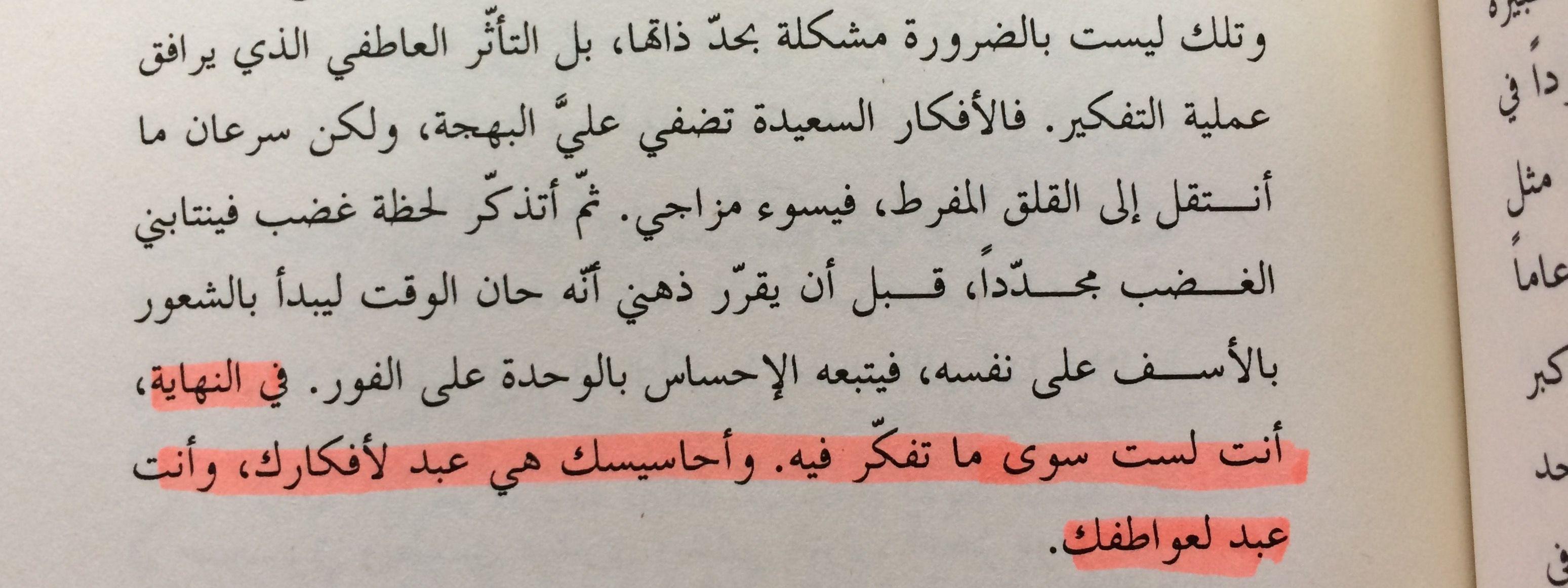 من رواية طعام صلاة ح ب إليزابيث جيلبرت Bullet Journal Dsi Calligraphy