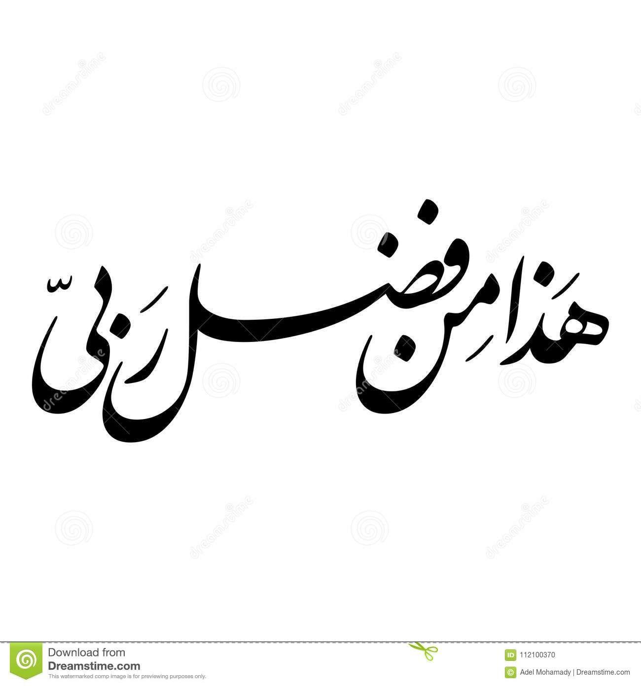 هذا من فضل ربي Graffiti Lettering Islamic Calligraphy Quran Recitation