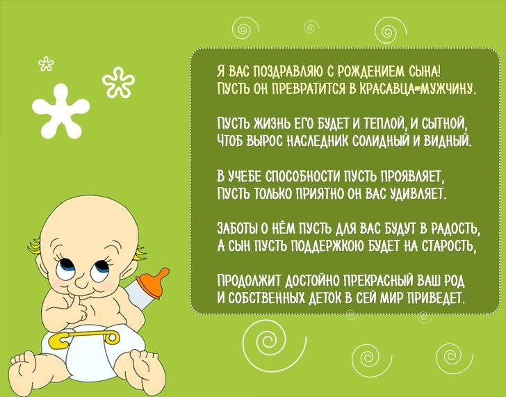 том открытки с рождением взрослого сына для папы образец