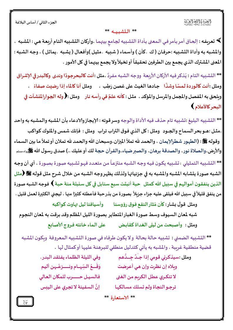 اللغة العربية شرح أساس البلاغة للصف الثاني عشر Bullet Journal Journal