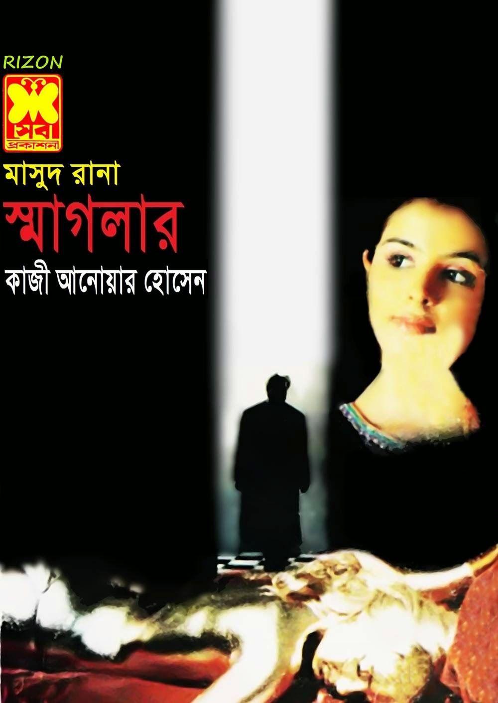 Pin by Bangla Info Club on Bnagla Pdf Club in 2019 | Free