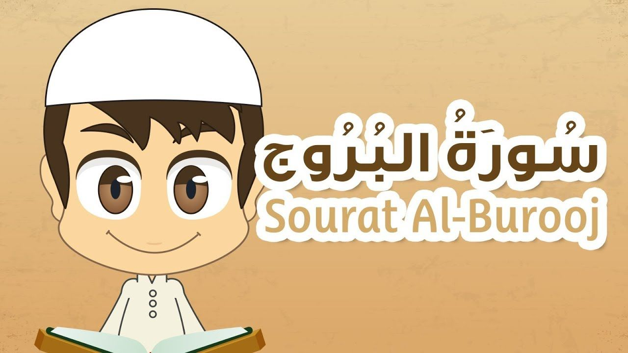 Sarah Al Burooj 85 Quran For Kids Learn Quran For Children Kids Learning Learn Quran How To Memorize Things