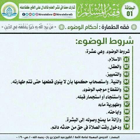 Pin By زهرة الياسمين On الصلاة Islam Boarding Pass Travel