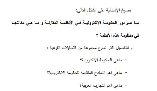 الحوكمة الكتروني ة Math Education Math Equations