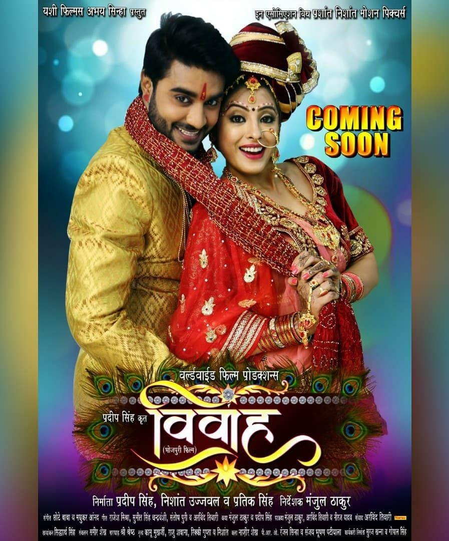 Vivah Pradeep Pandey Chintu And Sanchita Banerjee Bhojpuri Film Download Hd Poster Movie Blog New Movies Download Movies
