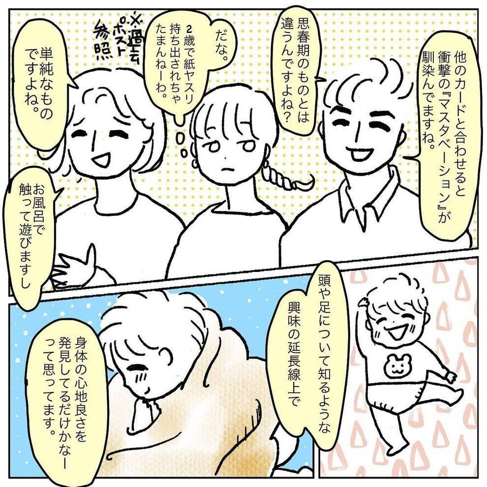 に なる 漫画 勉強