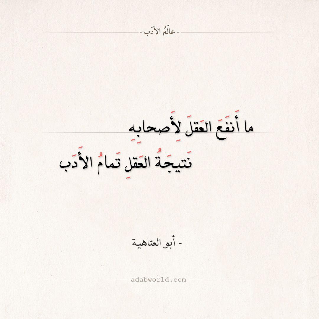 شعر أبو العتاهية ما أنفع العقل لأصحابه عالم الأدب Words Quotes Quotations Poetic Words