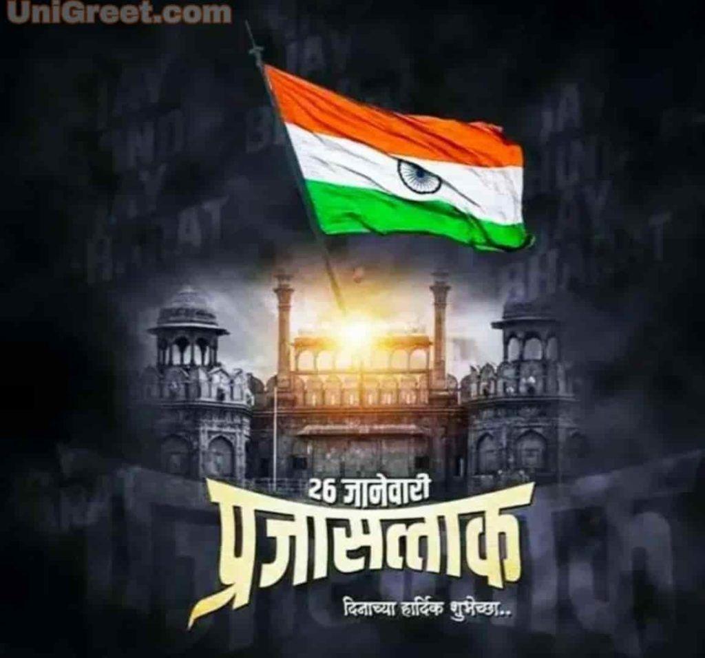 2020 Best 26 January Prajasattak Din Images Wishes Banner In Marathi Banner Background Images Birthday Background Images Banner Background Design