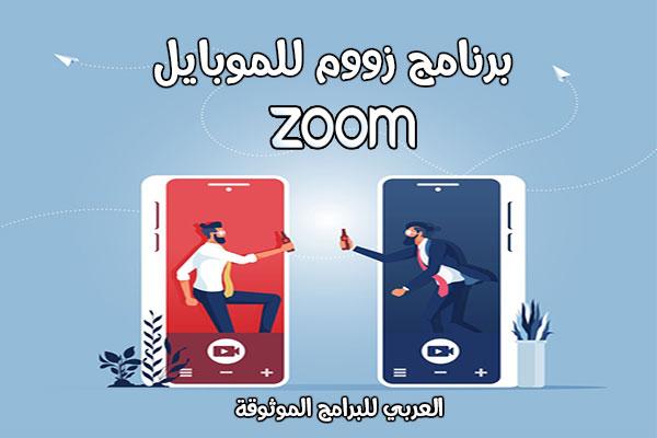 تحميل برنامج زوم Zoom برنامج زووم Zoom لعقد الاجتماعات اون لاين رابط مباشر 2021 Family Guy Character Fictional Characters