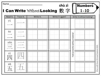 chinese numbers 1 10 word work and activity free sampler chinese word work numbers 1 10. Black Bedroom Furniture Sets. Home Design Ideas