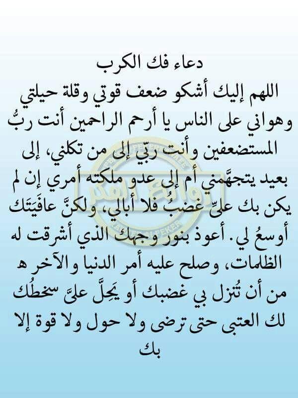 Pin By حماده نصر On من دعاء النبي صل ى الله عليه وسل م Quran Quotes Inspirational Islamic Phrases Islam Facts