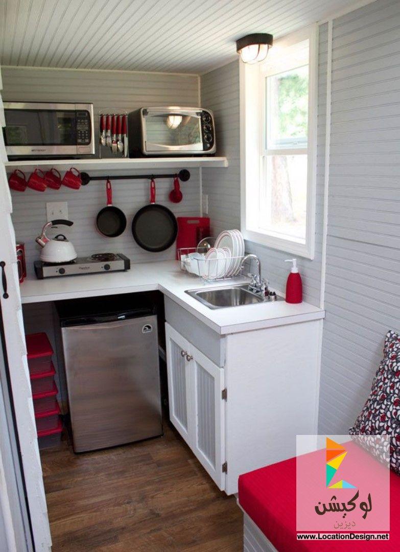 ديكورات مطابخ صغيرة جدا مودرن 2015 لوكيشن ديزاين تصميمات ديكورات أفكار جديدة مصر Location Tiny House Kitchen Kitchen Design Small Tiny House Living