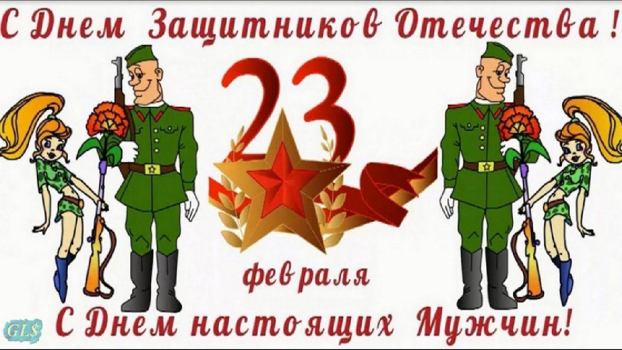 Sprazdnikom Muzhchin Prikolnye Pozdravleniya 23fevralya Muzhchine