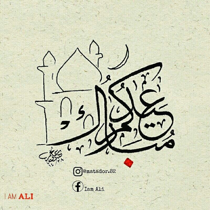 عيدكم مبارك وكل عام وانتم بخير Islamic Calligraphy Ramadan Kareem Calligraphy I