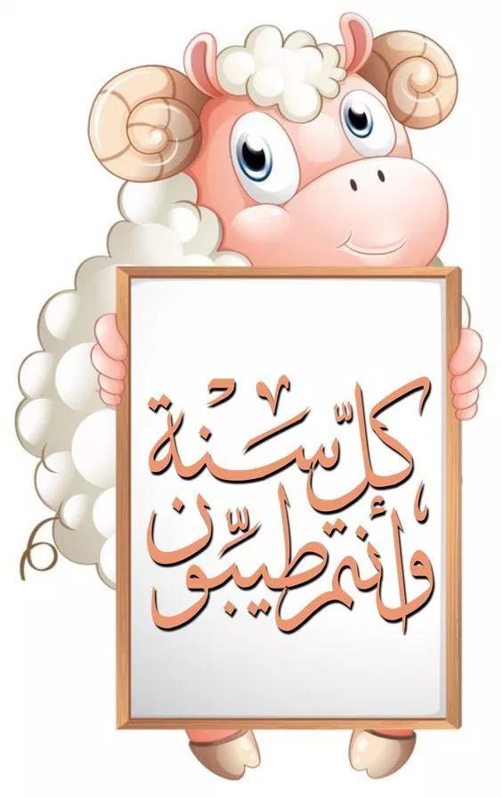 صور تهنئة عيد الأضحى المبارك 2019 للفيسبوك والواتساب فوتوجرافر Eid Stickers Eid Wallpaper Eid Cards