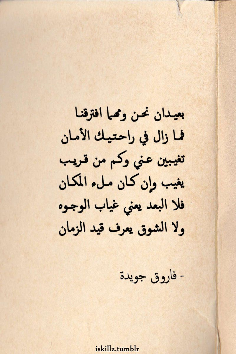 5 Hashtag فاروق جويدة Sur Twitter Fb Quote Romantic Words Mixed Feelings Quotes