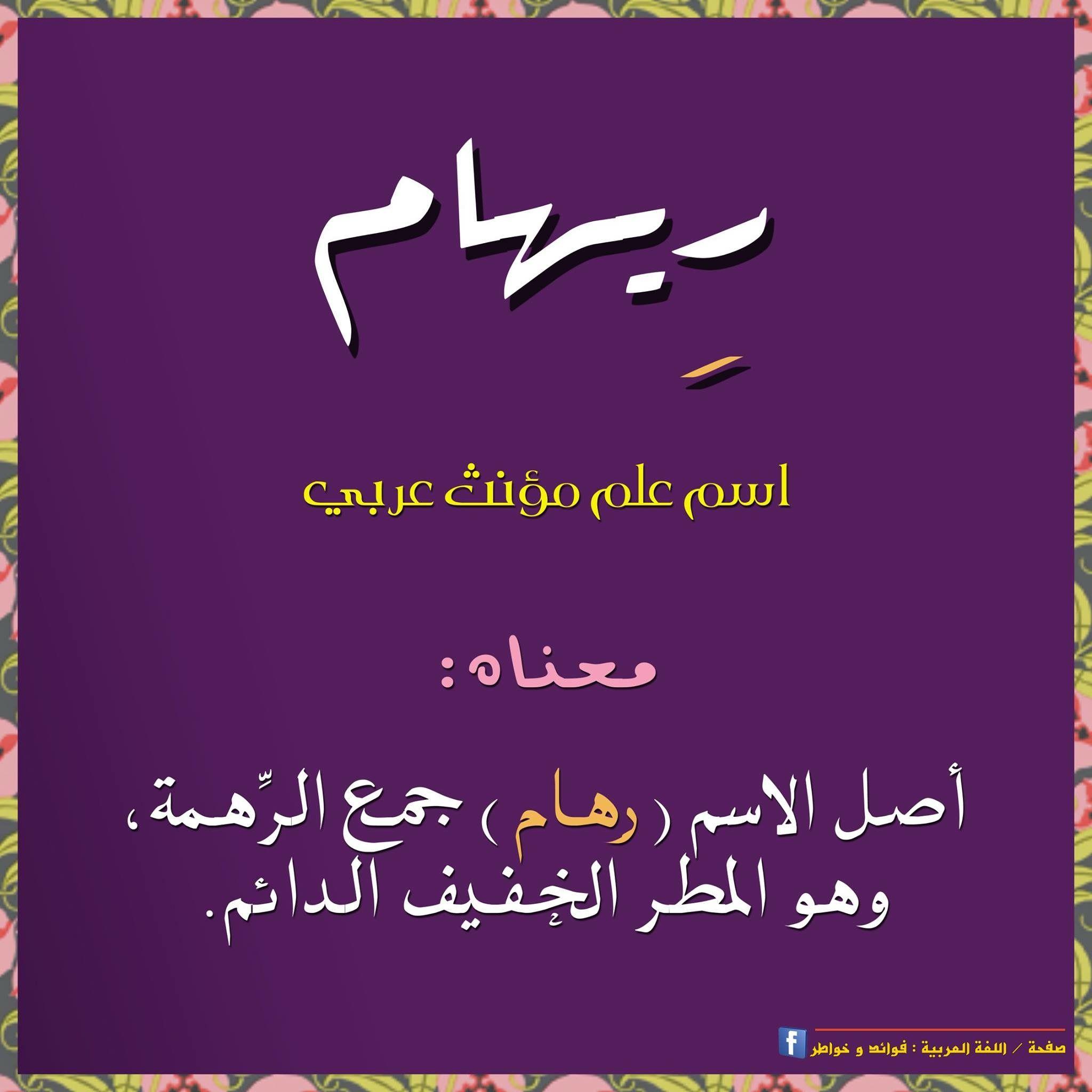 Pin By Khaled Bahnasawy On منوعة عربية Pretty Words Learn Arabic Language Learning Arabic