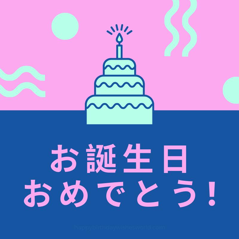 Pin On International Birthday Wishes