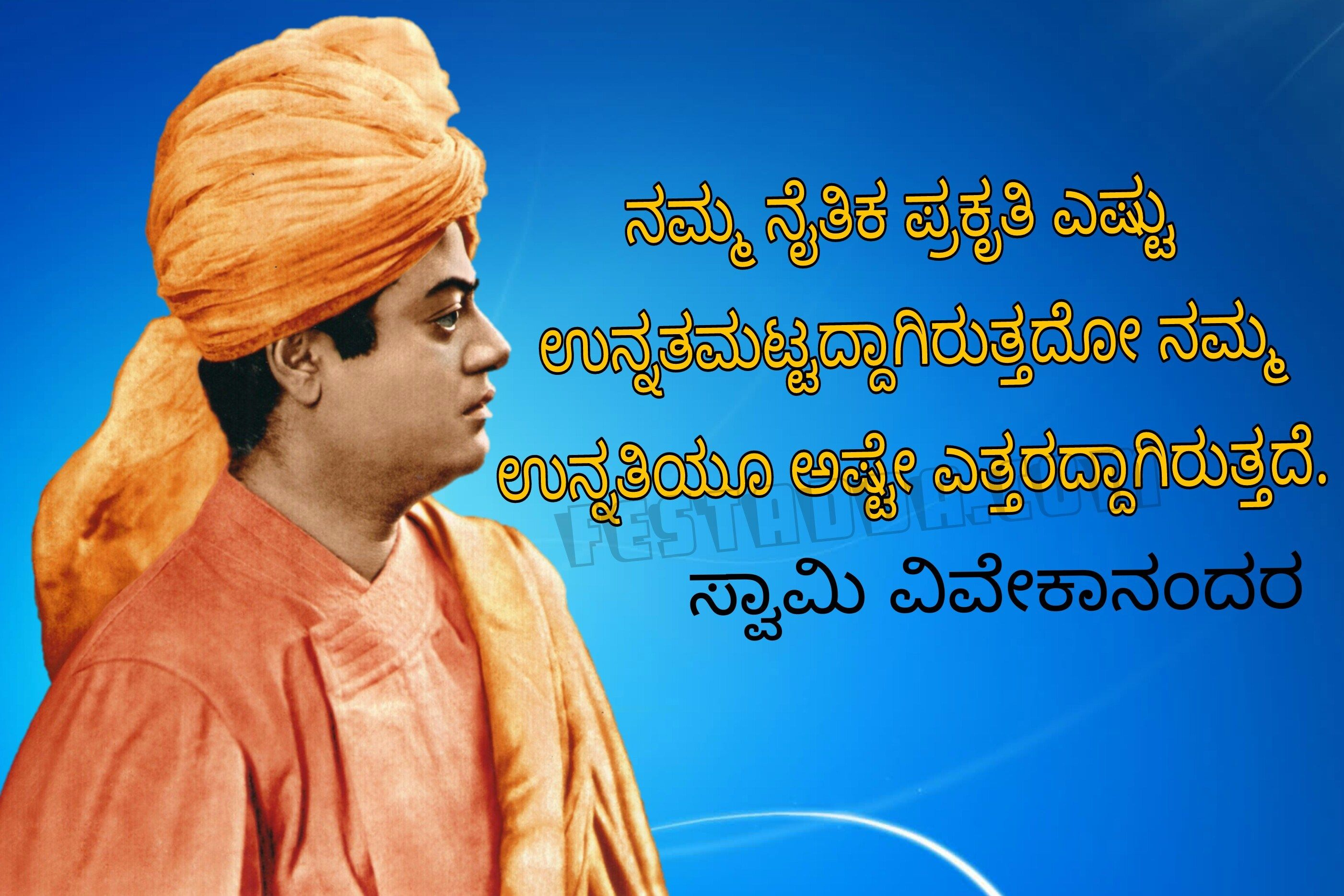 best and latest swami vivekananda quotes in telugu for students