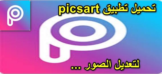 الفوارس للمعلوميات تحميل تطبيق Picsart لتعديل الصور Pinterest Logo Company Logo Tech Company Logos