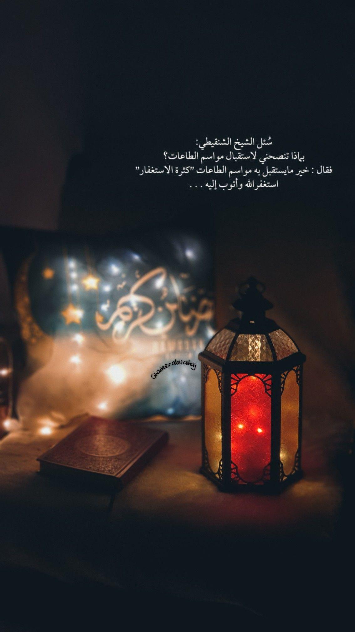 رمضانيات رمضان كريم رمضان فانوس In 2021 Instagram Photo And Video Instagram Photo