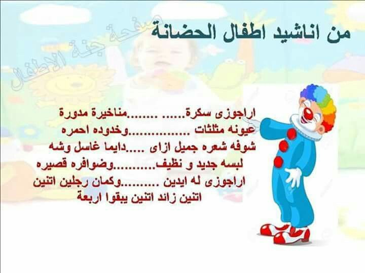 Pin By Eman Maharem On اناشيد اطفال Arabic Alphabet For Kids Alphabet For Kids Learning Arabic