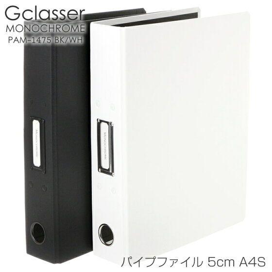 【楽天市場】Gクラッセ モノクローム A4S ボックスファイル PAM491:ナガサワ文具センター