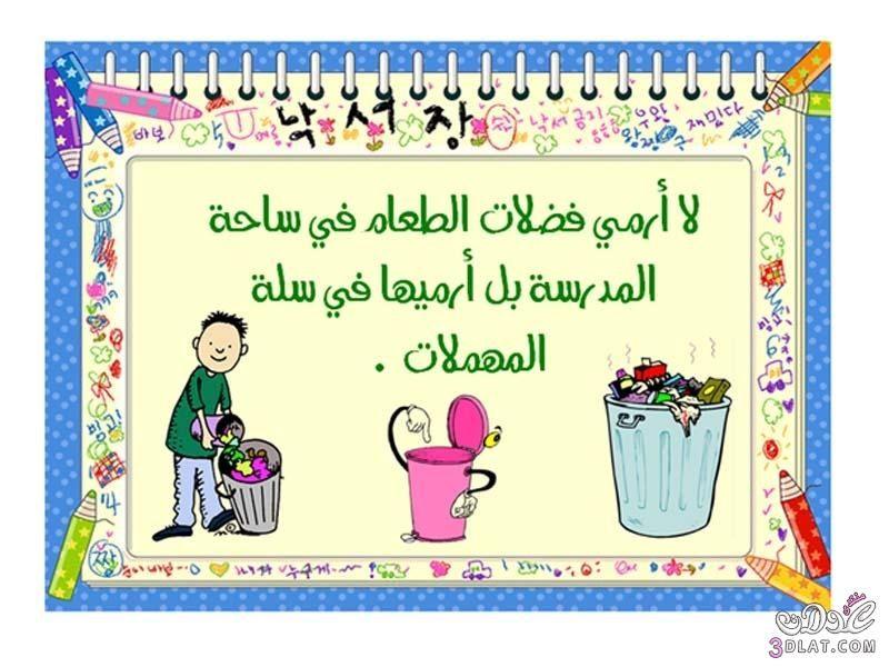بطاقات تربوية عن النظافة البيئية في المدرسة بطاقات ارشادية عن النظافة المدرسية Persian Girls Leather Paint Diy And Crafts