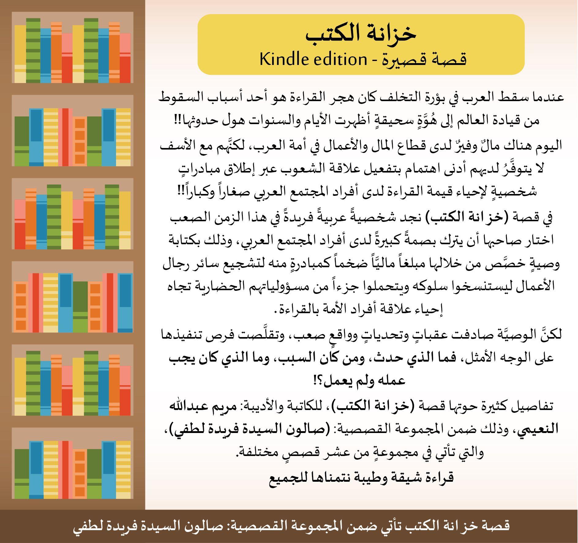 خزانة الكتب قصة قصيرة Kindle Periodic Table Edition