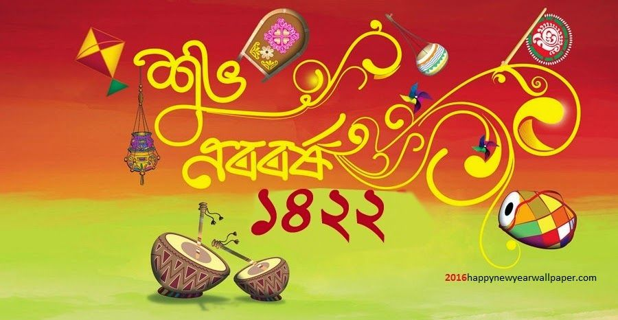 bengali new year happy new year sms love