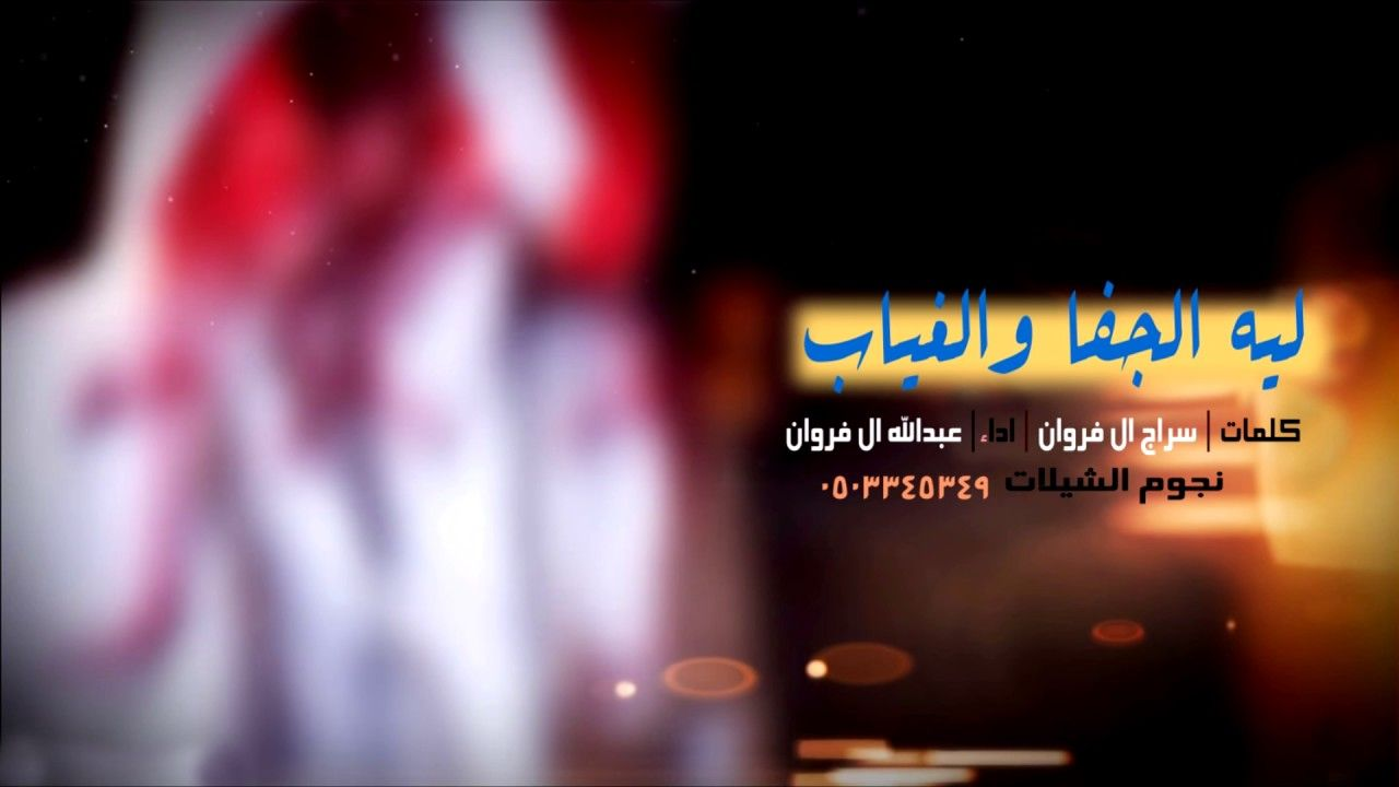 شيلة ليه الجفا والغياب لحنين مجنونه طربيه اهواه واموت فيه عبدالله ا Youtube Content Pill