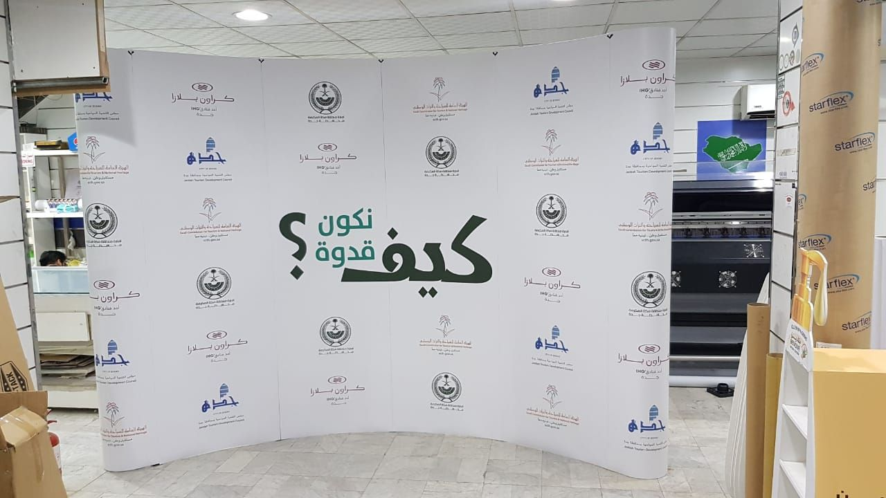 Popup Banner Printing Services In Jeddah Advertising Services Pop Up Banner Banner Printing