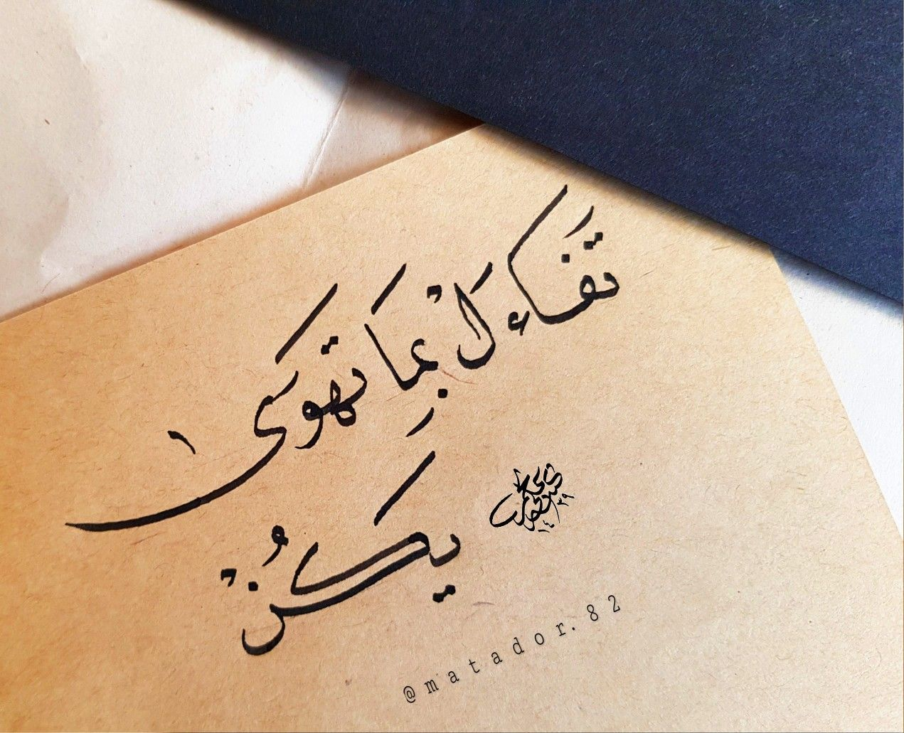 تفاءل بما تهوى يكن خواطر العراق خط عربي خطي Words Quotes Book Quotes Love Words