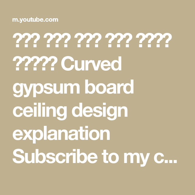 شرح عمل سقف جبس بورد دوران Curved Gypsum Board Ceiling Design Explanation Subscribe To My Channel Hit The Bell اشترك في ا In 2021 Ceiling Design Gypsum Board Ceiling