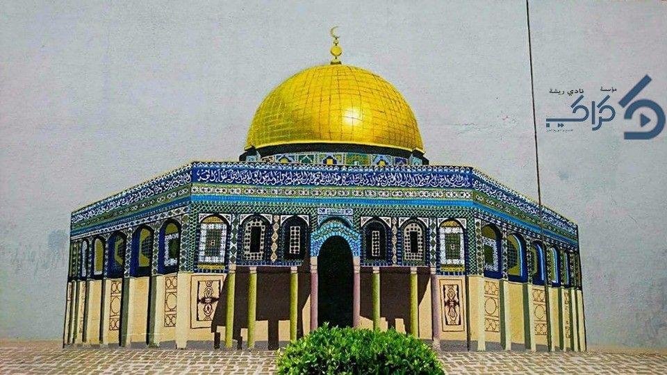 4 8m The Amazing Karakeb Painting In The Street Paint Color Street Art Draw القدس عاصمة فلسطين الأبدية الاقصى فلسطين قبة الصخرة Palestine Art Art Bullet