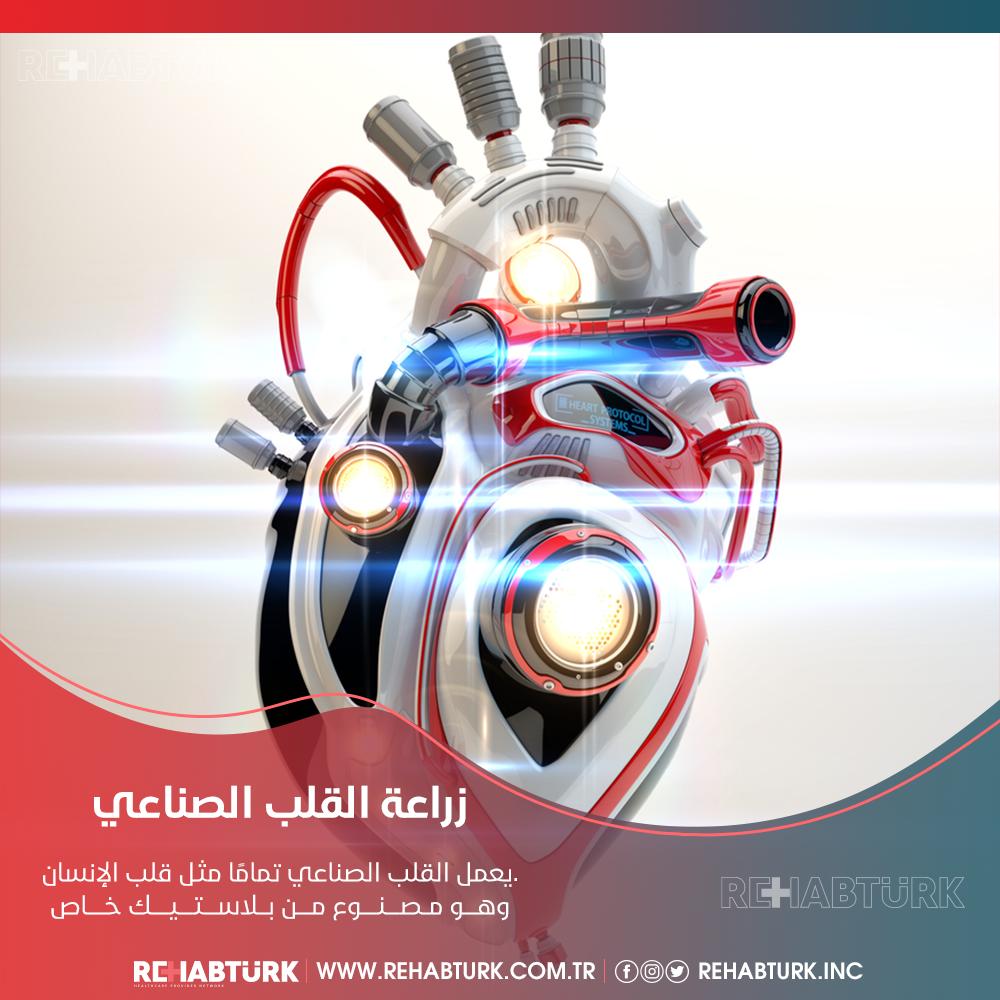 عملية زراعة القلب الصناعي في تركيا Artificial Heart In A Heartbeat Cardiology