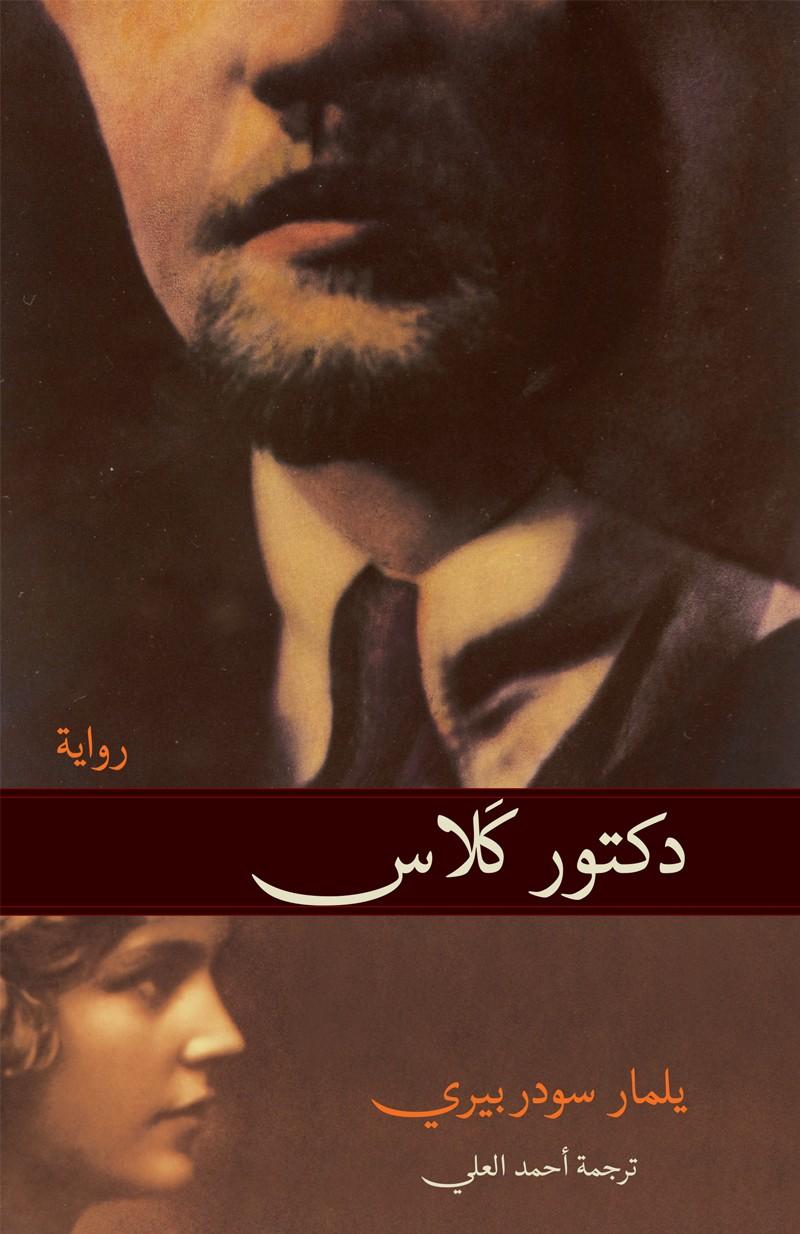 Doctor Glas Arabic Books Books Audio Books