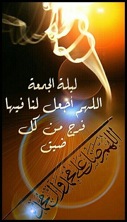 ليلة الجمعة اللهم أجعل انا فيها فرج من كل ضيق Islamic Art Calligraphy Islamic Calligraphy Calligraphy Art