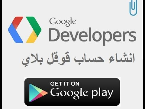كيفية نشر تطبيق الاندروايد علي سوق قوقل بلاي و انشاء حساب جوجل بلاي مجانا Company Logo Tech Company Logos How To Get